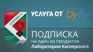 Byfly Kaspersky(, 2018-01-11T12:17:34.000Z)