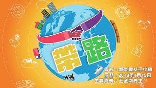 Publication Date: 2018-08-06 | Video Title: 【國家發展知多少】一帶一路 - 王敏剛先生 (聖傑靈女子中學