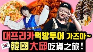 🔥 대프리카 대구에서 먹방 여행! (feat. 납작만두, 연탄불고기 등등) | 요찡옌찡 | 대만유학생, 먹방, Daegu