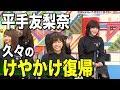 【欅坂46】平手友梨奈ついに「欅って、書けない?」に復帰!!!