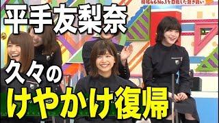 【欅坂46】平手友梨奈ついに「欅って、書けない?」に復帰!!! 平手友梨奈 動画 30