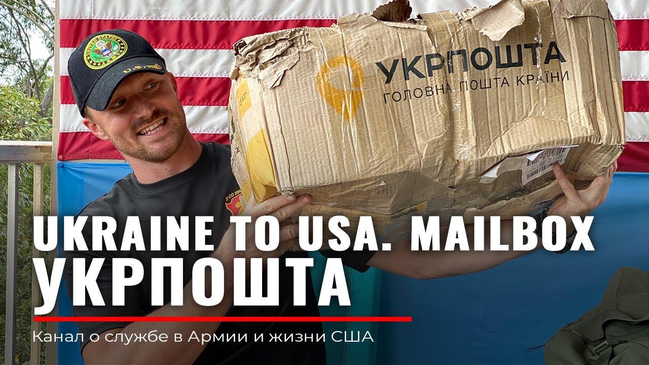 УКРПОШТА   посылка Ukraine-USA   STS   Тактическое Снаряжение   Руденко Армия США