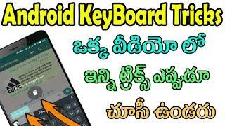 Android keyboard tips and tricks telugu || hidden gboard tricks || secret keyboard tricks