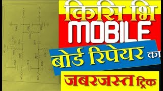 Mobile repair course : Best tips for Mobile repair course | How to repair mobile Easily |