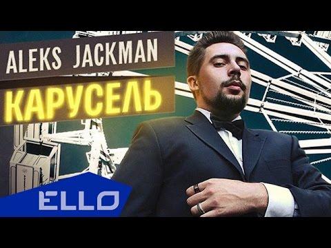 Aleks Jackman - Карусель