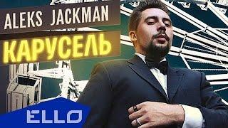 Смотреть клип Aleks Jackman - Карусель