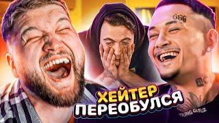 ХЕЙТЕР УНИЗИЛ МОРГЕНШТЕРНА // скажи в лицо