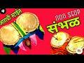 Marathi sambhal dj remix   aaradhi stayle sambhal rock Beats   mirajkar group kanakavli
