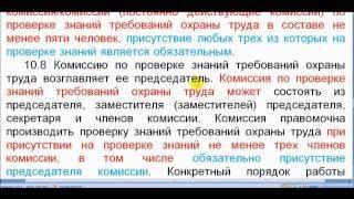 ГОСТ 12.0.004-2015 (раздел 10) 4:17