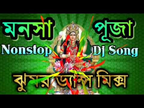 Manasha puja nonstop dj song - jhumar dance mix - 2017 - Latest mb music