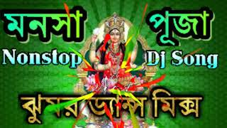 Manasha puja nonstop dj song - jhumar dance mix - 2017 - Latest mb music