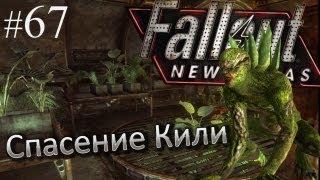 Fallout: New Vegas прохождение с Карном. Часть 67