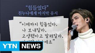 SHINee member Jonghyun dies in apparent suicide / YTN