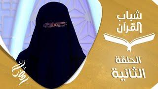 شباب القرآن   الحلقة 2
