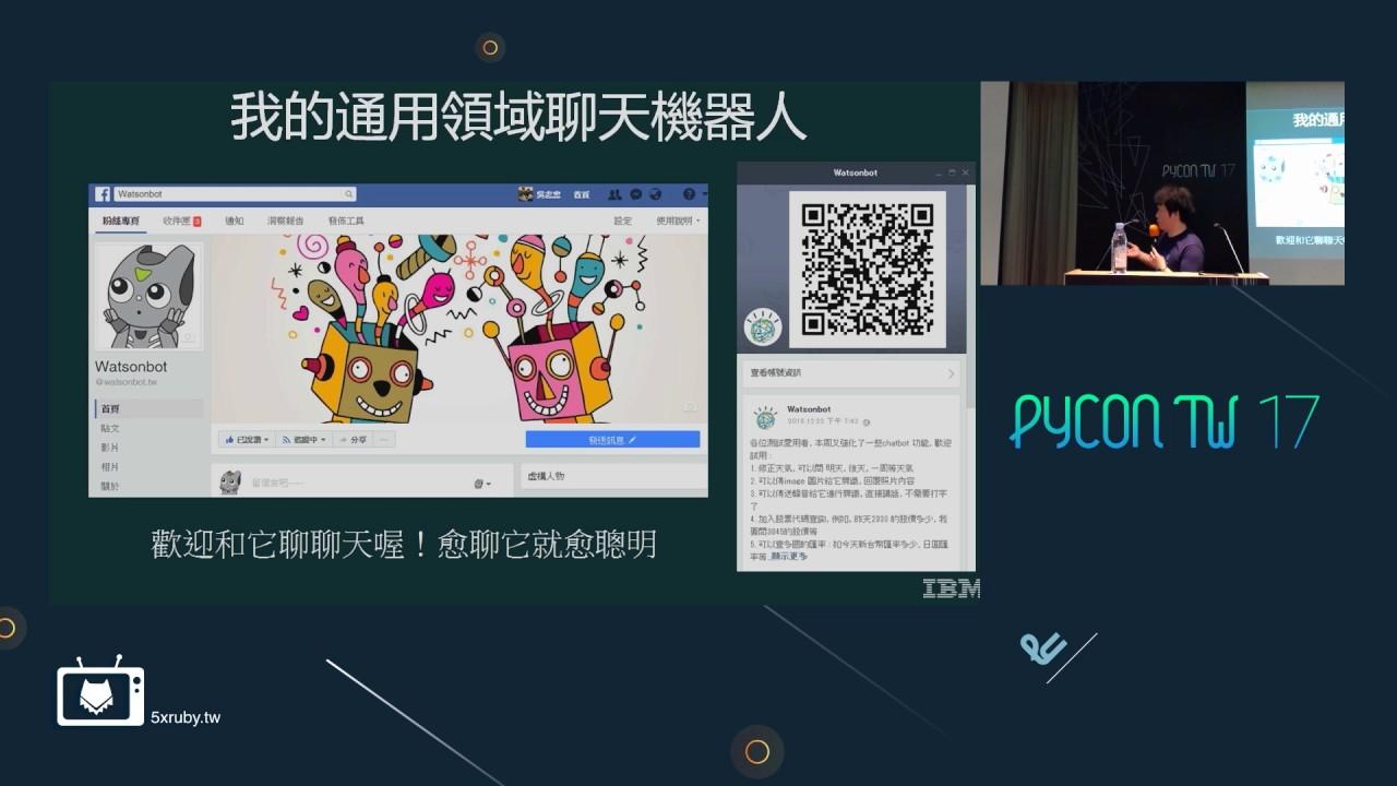 Image from 吳志忠 - 利用 Python 與人工智慧快速打造人性化聊天機器人 - PyConTW2017