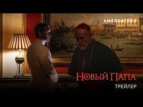 Новый Папа (2020): Официальный трейлер