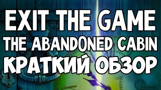 Exit the Game. The Abandoned Cabin. Краткий Обзор. 4K