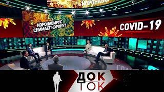 Коронавирус снимает корону Док ток Выпуск от 08 06 2020