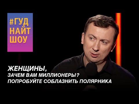 Валерий Жидков о женщинах, которые гоняются за миллионерами - #ГудНайтШоу Квартал 95
