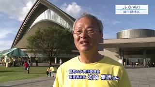 ふくいもり「麻生津地区」(2018年10月16日更新)