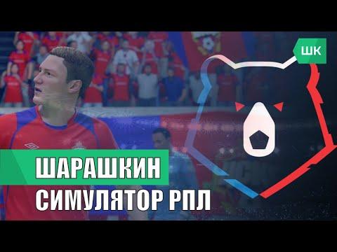 Шарашкин симулятор РПЛ - игра про российский футбол