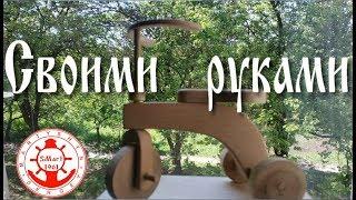 Велосипед из дерева. Своими руками. быстро и легко.