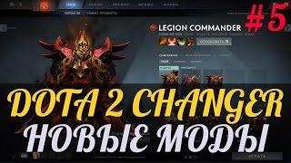 DotA 2 Changer - Новые Моды #5