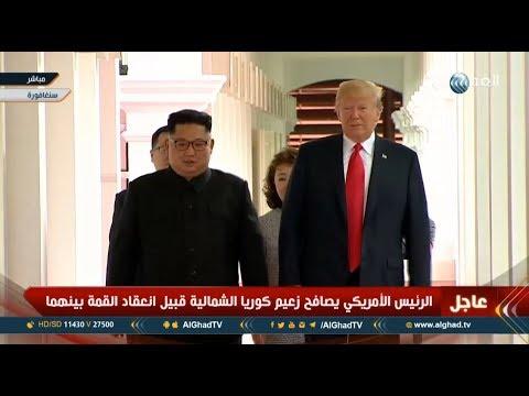 شاهد اللقطات الأولى بين ترامب وزعيم كوريا الشمالية