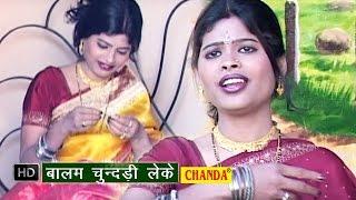 Video Chunari Leke Alai Panjab Se || चुनड़ी लेके आइले पंजाब से  ||Maithili Angika Lokgeet Songs download MP3, 3GP, MP4, WEBM, AVI, FLV Oktober 2018