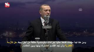 أردوغان يستشهد بآية قرآنية يفرح بها قطر .. ما هي؟