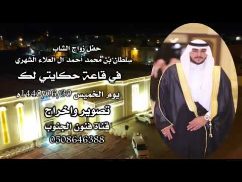 حفل زواج الشاب سلطان بن محمد أحمـد #آل_العـلاء الشهري #قاعــة #حكايتي_لك الجزء الاول