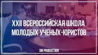XXII Всероссийская школа молодых ученых-юристов