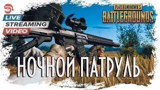 Ночной патруль PlayerUnknown's Battlegrounds