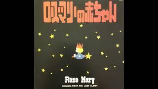 ローズ・マリー『Rose Mary』– ローズ・マリーの赤ちゃん『Rose Mary no Akachan』[1975]