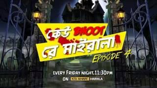 Keu Bhoot re Mairala - Episode 4