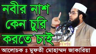 Bangla Waz mufti zakaria নবীর নাশ কেন চরি করতে চাই