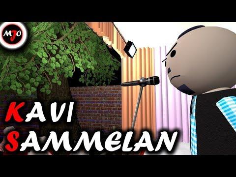MAKE JOKE OF ||MJO|| - KAVI SAMMELAN
