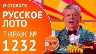 Столото представляет | Русское лото тираж №1232 от 20.05.18