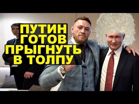 Путин: можем прыгнуть