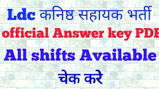 LDC Paper official answer key ||RSMSMB LDC paper official answer key all shifts