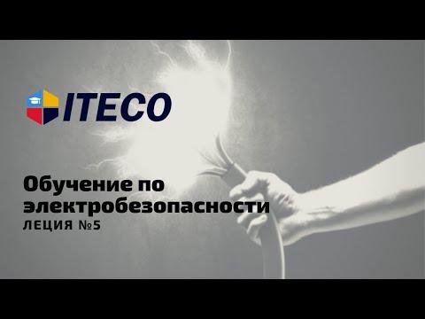 УЦ Энергобезопасность- обучение по электробезопасности