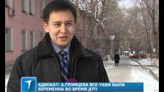 Адвокат: Антонина Громцева все-таки была беременна во время ДТП(подробнее на http://tv7.kz блог - http://7channel.yvision.kz/ Fb - https://www.facebook.com/tv7kz VK - http://vk.com/tv7_kz Instagram - http://instagram.com/tv7_kz ..., 2014-11-29T04:45:55.000Z)