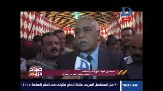 صباح دريم| وزير القوى العاملة يفتتح ملتقى توظيف