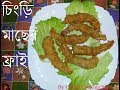কে এফ সি স্টাইল চিংড়ি মাছের ফ্রাই/ শ্রিম্প ফ্রাই/Crispy Fried Shrimp (in Bangla)