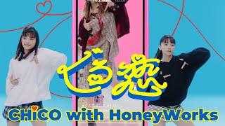 Youtube: Guru Koi / CHiCO with HoneyWorks