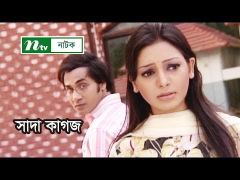 Sada Kagoj | সাদা কাগজ | Prova | Shajal | NTV Special Natok