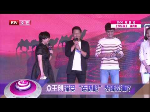 """20170612每日文娛播報- 眾主創深受""""連環嗆"""" 黎明 Leon Lai 影響?"""