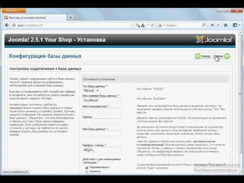 Joomla 2.5 - Установка профессионального шаблона
