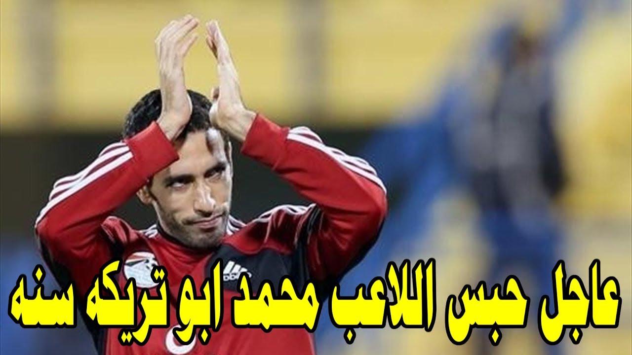 عاجل حبس اللاعب محمد ابو تريكه سنه