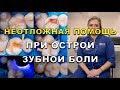 Острая зубная боль в зубе – что делать и как избавиться? Люми-Дент Киев